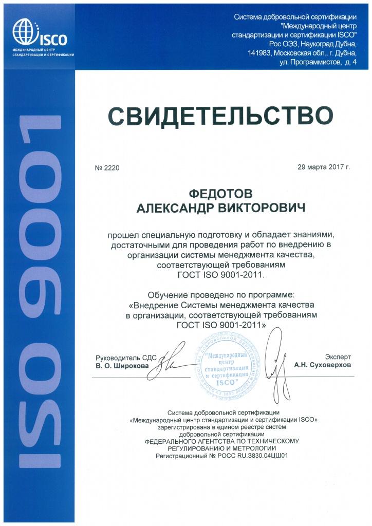 Fedotov_ISO.jpg