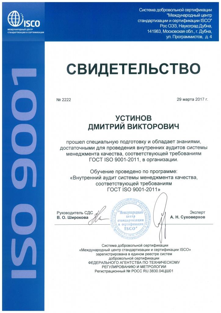 Ustinov_ISO.jpg