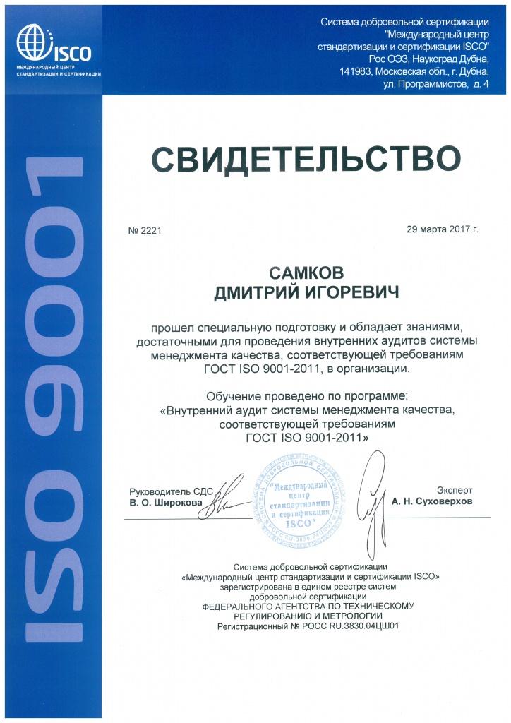 Samkov_ISO.jpg